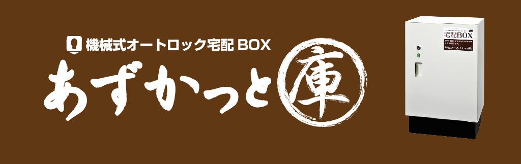オリエンタルの宅配ボックス
